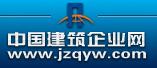 中国建筑企业网