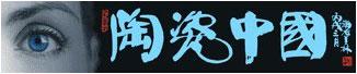陶瓷中国网