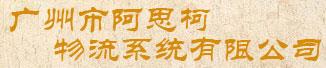 广州市阿思柯物流系统有限公司