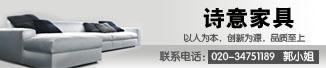 广州市诗意家具有限公司