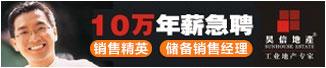 廣州市新昊信房地產顧問有限公司