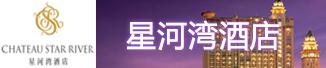 广州市海怡星河湾酒店有限公司