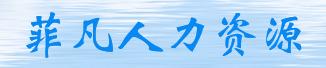 广州菲凡人力资源有限公司