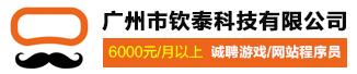 广州市钦泰科技有限公司