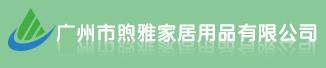 广州市煦雅家居用品有限公司