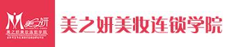 广州美之妍文化发展有限公司