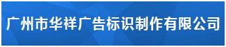广州市华祥广告标识制作有限公司
