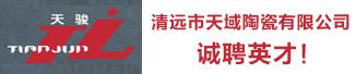 清远市天域陶瓷有限公司