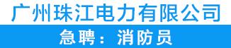 广州珠江电力有限公司