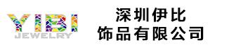 深圳市伊比饰品有限公司