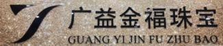 广益金福黄金珠宝有限公司深圳分公司