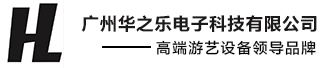 廣州華之樂電子科技有限公司