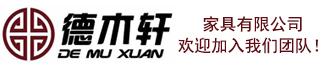 德木軒(廣州)家具有限公司