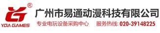 广州市易通动漫科技有限公司