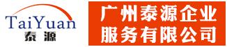 广州泰源企业服务有限公司