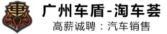 广州车盾淘车荟