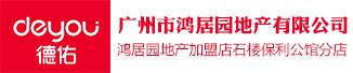 广州市鸿居园地产有限公司