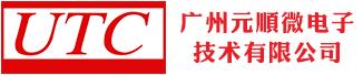 广州元顺微电子技术有限公司