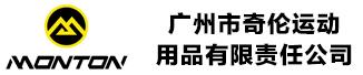 广州市奇伦运动用品有限责任公司