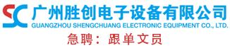广州胜创电子设备有限公司