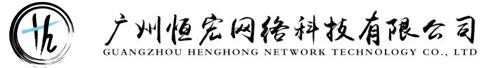 广州恒宏网络科技有限公司