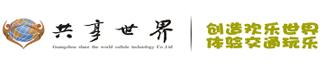 广州共享世界文化科技有限公司
