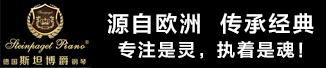 广州市斯坦博爵钢琴有限公司