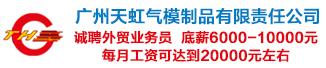 广州天虹气模制品有限公司
