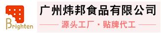 广州炜邦食品有限公司