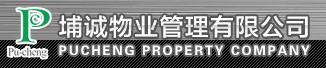 广州市埔诚物业管理有限公司