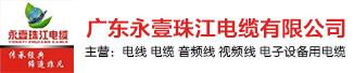 广东永壹珠江电缆有限公司
