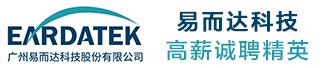广州易而达科技股份有限公司