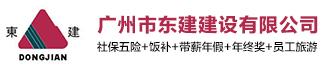 广州市东建建设有限公司