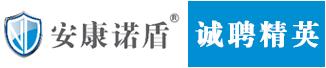 广州诺盾科技有限公司