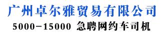 广州卓尔雅贸易有限公司
