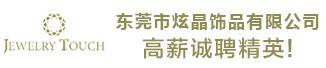 东莞市炫晶饰品有限公司