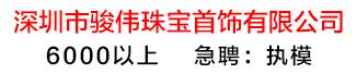 深圳市骏伟珠宝首饰有限公司