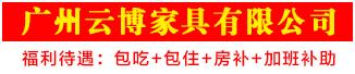 广州云博家具有限公司