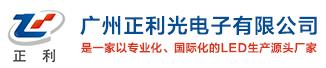 广州正利光电子有限公司