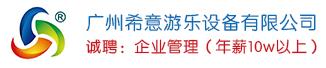 广州希意游乐设备有限公司
