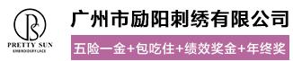 广州市励阳刺绣有限公司