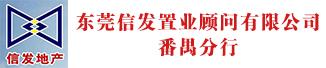 东莞信发置业顾问有限公司番禺分行