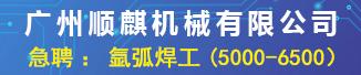 广州顺麒机械有限公司