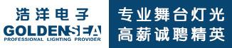 广州市浩洋电子股份有限公司