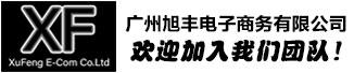 广州旭丰电子商务有限公司