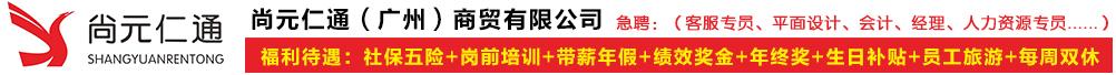 尚元仁通(广州)商贸有限公司