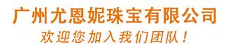 广州尤恩妮珠宝有限公司