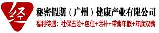 秘密假期(廣州)健康產業有限公司