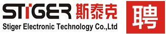 广东斯泰克电子科技有限公司