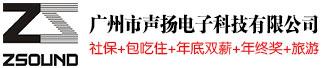广州市鑫声扬音响设备有限公司